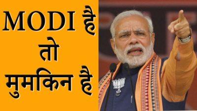 Modi Hai to Mumkin Hai